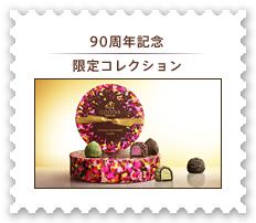 menu_bn_90thtruffe