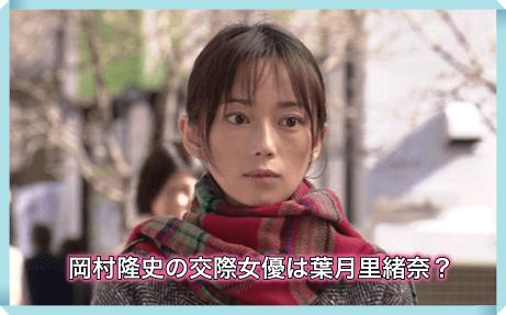 岡村隆史が10日間交際した女優は誰?名前と破局の理由がやばい