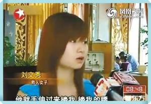 劉文秀(リュウウエンシィウ)の現在の画像や動画が美人!結婚は?