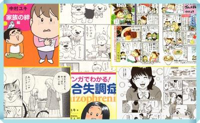 中村ユキの母の現在は?病気の病名は統合失調症で漫画家人生の岐路