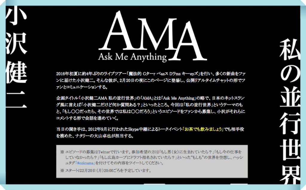 小沢健二AMA私の並行世界の内容のまとめ!新譜の新曲発売日情報
