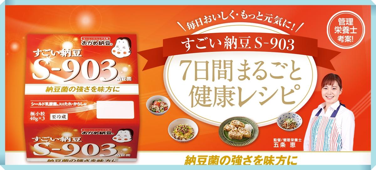 すごい納豆s-903を予約してイオンの販売店で購入できるのか?