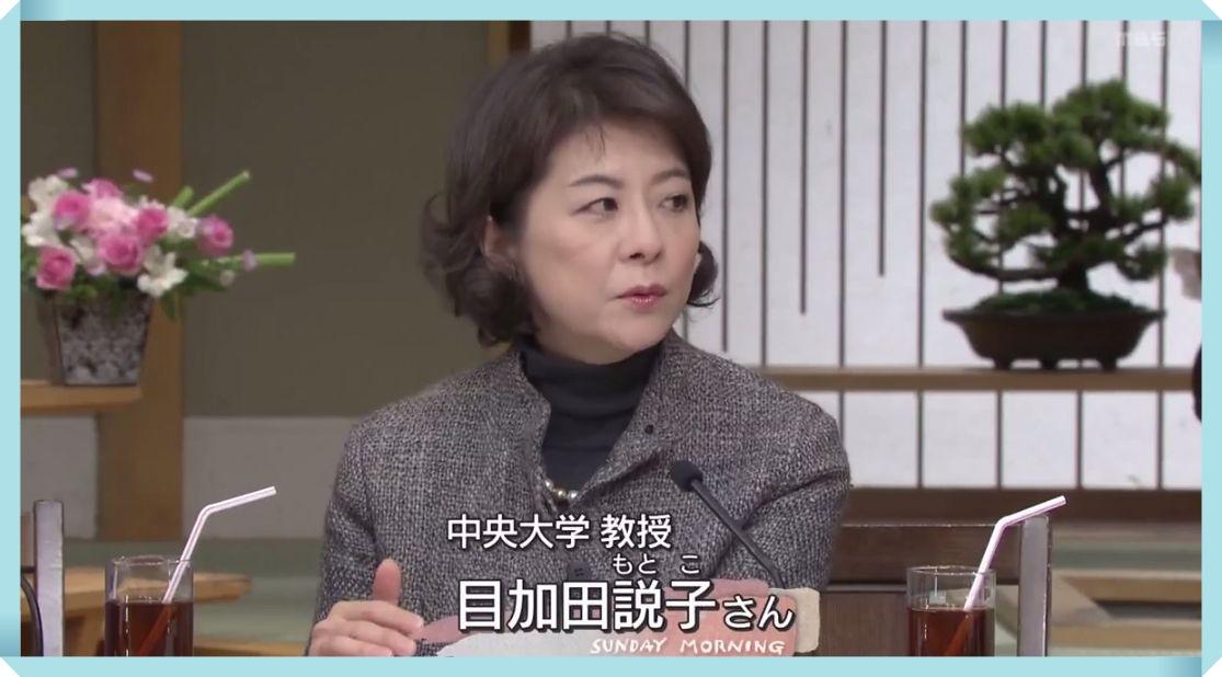 目加田説子のプロフィールや年齢の秘密!かわいいけど結婚や夫は?