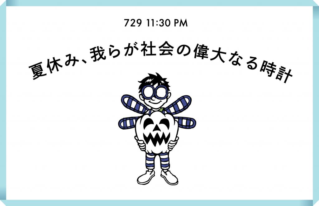 小沢健二フジロックセットリスト!夏休み我らが社会の偉大なる時計