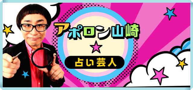 アポロン山崎の占いの館の場所は東京のどこ?予約と大阪の住所は?