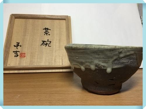 國吉清尚(くによしせいしょう)の壺や茶碗の鑑定額の値段は?