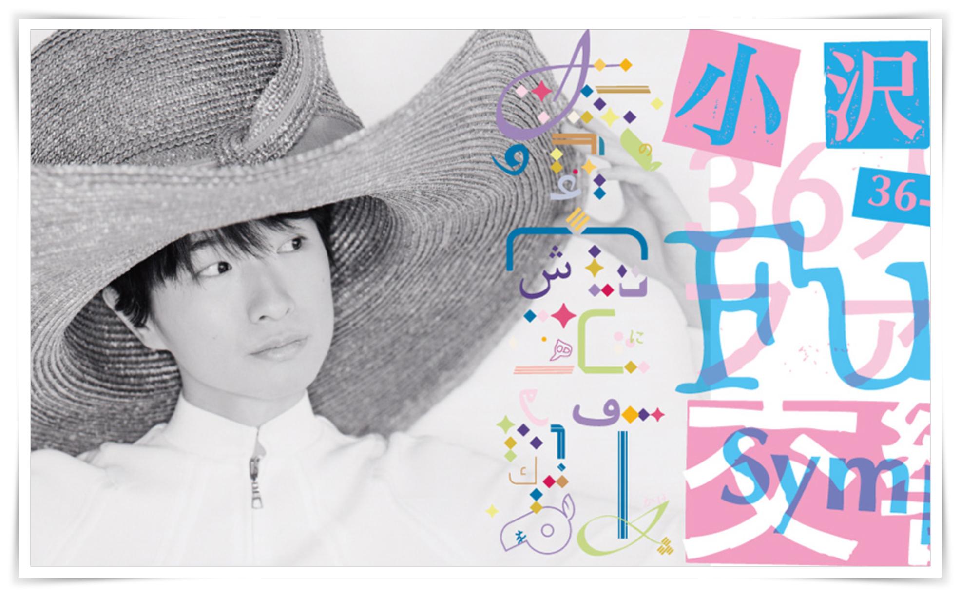 小沢健二【春の空気に虹をかけ】東京国際フォーラムのセトリ大公開