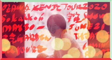 小沢健二のSo kakkoii 宇宙ショウツアーのセトリを予想