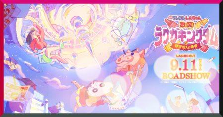 2021年の映画クレヨンしんちゃんは風間くんの青春ミステリー?